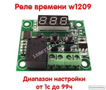 Реле времени W1209