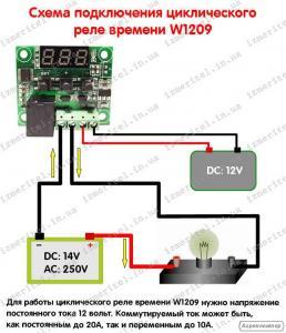 Реле часу W1209