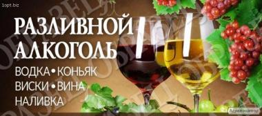Чача, Коньяк, Вино, Горілка, Шампанське, Віскі, ОПТ, Роздріб продам