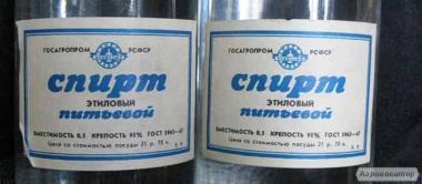 спирт класса люкс 96.6 заказ от 5л