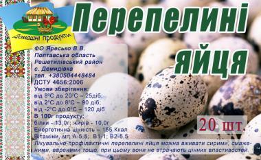 Перепелині яйця від 1 ящика 72 лотка від виробника