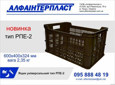 Ящик пластиковий універсальний тип РПЕ-2