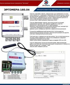 Лічильник імпульсів GSM/GPRS