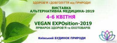 Виставка-ярмарок Альтернативна медицина, 1-3 февраля 2018