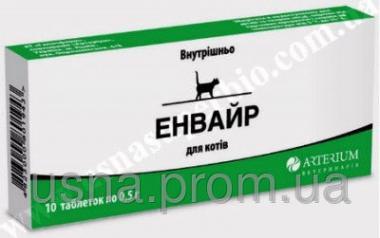 Энвайр для кошек (10 табл.х 0,5 г)