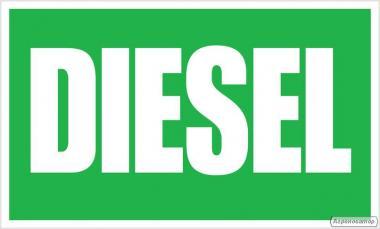 Поставимо Дизельне паливо Євро-5. Дешево! Прямий імпортер ДТ! Тисни!
