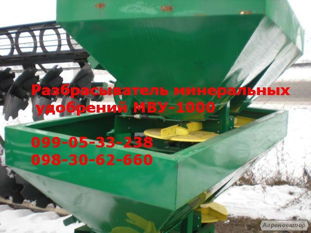 МВУ-1000 МВД-0,5 разбрасыватель удобрений