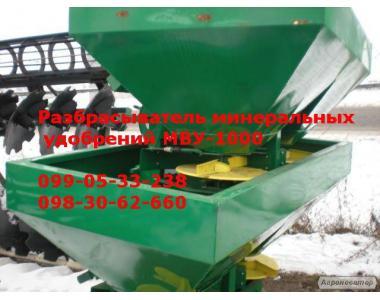 МВУ-1000 МВС-0,5 розкидувач добрив