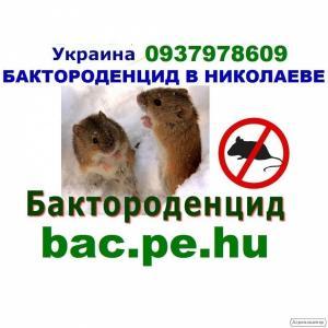 Средство от мышей БАКТОРОДЕНЦИД  В НИКОЛАЕВ зерновой против