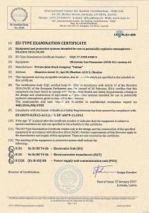 Сертификация для рынка ЕС, нотифицированный орган.