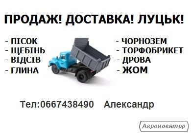 Жом ціна Луцьк! Продажа сирого жому оптом Луцьк, Волинська обл!