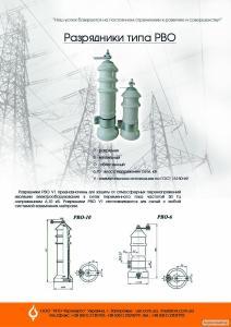 Разрядник РВО-10 У1 производство