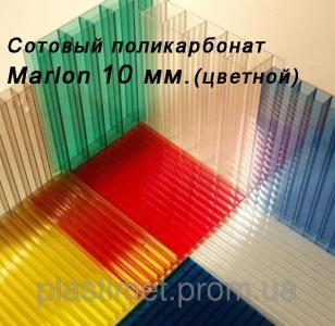 Сотовый поликарбонат Marlon различных цветов 6000х2100х10 мм