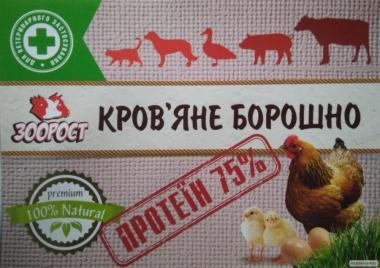 Кровяная мука ( 75 % протеин ) упаковка 1 кг.