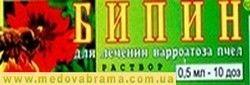Біпін (1 амп. х 0,5 мл) Апі-Сан