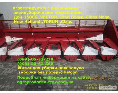 Жатка для уборки подсолнуха (уборка без потерь) Falcon на комбайн CASE-5088, 7088, New Holland ТС508