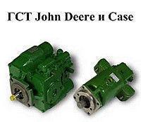 Ремонт гідромотора AXE10219 John Deere (Джон Дір)