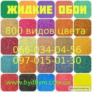 Рідкі шпалери Київ