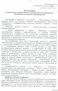 Дезинфицирующее средство Биопаг-Д. Профилактика Коронавируса