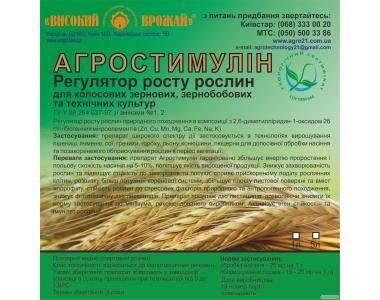 Агростимулін - стимулятор росту для зернових