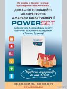 Іноваційні продукти для виробництв від ІНВЕЙВ ТОВ