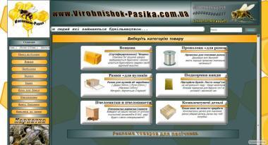 Підгодівля для бджіл КАНДІ 1 кг (з пилком 2,5% + Мед )