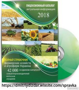Обновленный Лицензионный Агрокаталог 2018 на базе CRM Системы