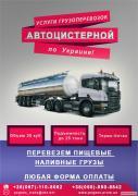 Автоперевезення по Україні