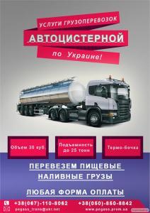 Автоперевозки по Украине
