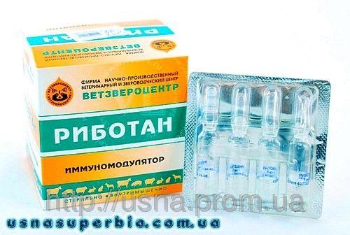 Риботан - імуностимулятор для тварин, Ветзвероцентр, Росія (1мл)