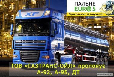 Продам дизельное топливо, бензин А-95, А-92, ГАЗ