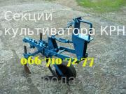 Секция КРН сезонный КРН (доставка по Украине) Срочно