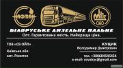 Дизельное топливо ДТ-Л-К5, сорт С, ООО