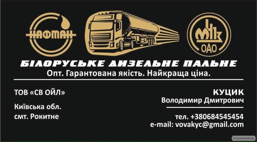 Дизельне паливо ДТ-Л-К5, сорт С, ТОВ НАФТАН