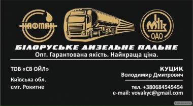 """Дизельное топливо ДТ-З-К5, сорт С, ТОВ """"НАФТАН"""", Білорусь"""