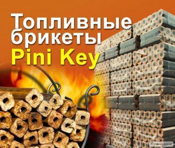 Топливные брикеты (Пиникей, Pini-Kay, Pini-Key)