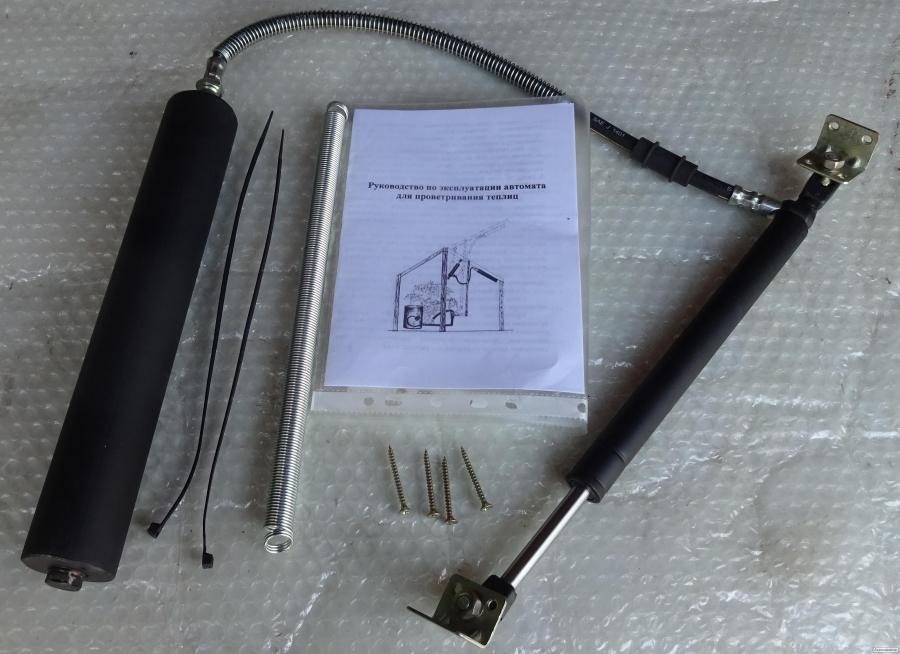 Гидравлический автомат для проветривания теплицы
