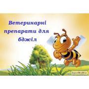 Виготовлення та продаж ліків для бджіл