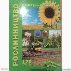 Книги для фахівців з рослинництва