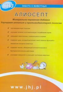 Аліосепт - добавку (премікс) для поросят (JHJ, Польща)