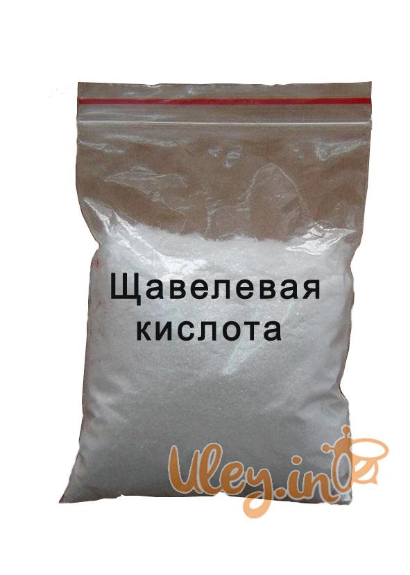 Щавлева кислота 1 кг. порошок.