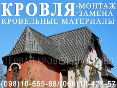 Покрівельні роботи. Ремонт покрівлі. Заміна покрівлі. Ремонт даху.