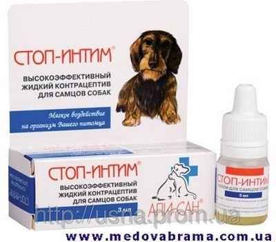 СТОП-ИНТИМ для самцов собак (Апи-Сан Россия) капли