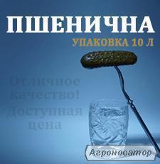 Продам водку Пшеничную от 1 упаковки.Цена  250 грн!!!