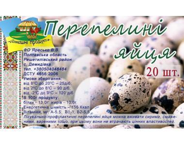 продам оптом отборные домашние перепелиные яйца высокого качества.