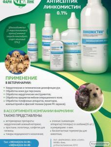 Лечение инфицированных ран у собак и кошек.