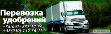 Перевозка удобрений по Украине недорого