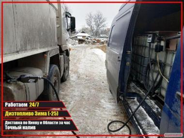 Дизпаливо Евро 5(-25) Самовывоз 24/7 АЗС Правый Берег р-н Обойный рын
