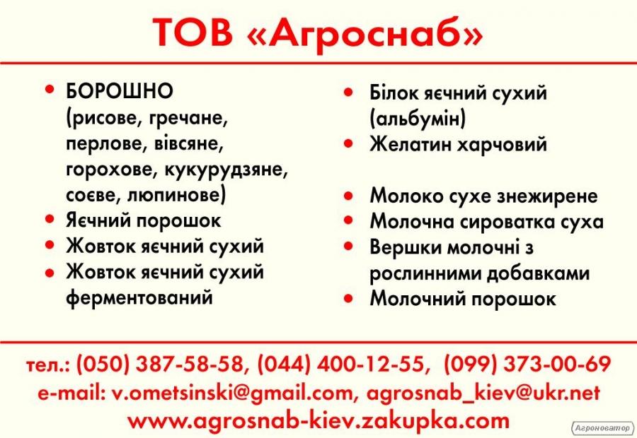 Льняная мука купить Украина