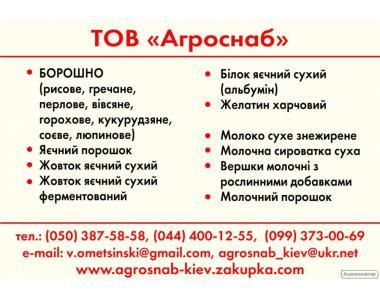 Льняна мука купити Україна